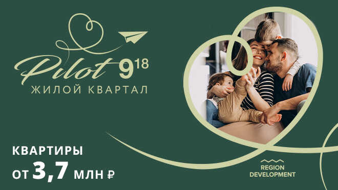 ЖК Pilot 9-18 Квартиры от 3,7 млн рублей
